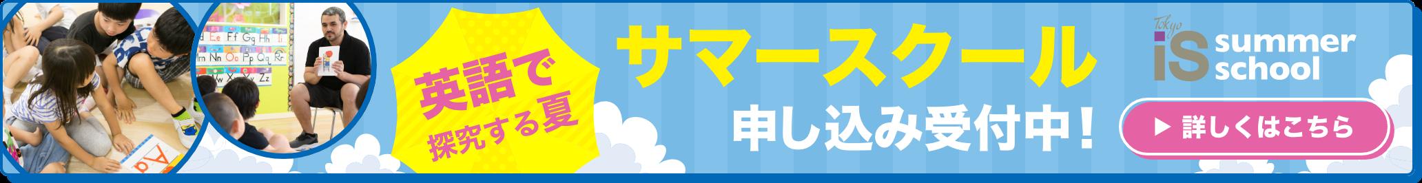 東京インターナショナルスクール 都立大アフタースクール 2019年11月オープン!