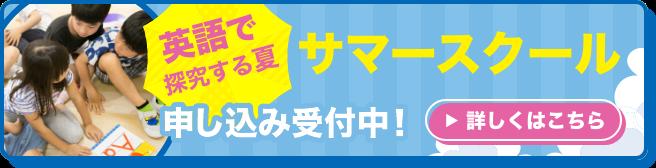 【単日】申込受付中!