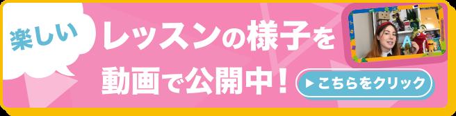 東京インターナショナルスクールのレッスンムービー公開中