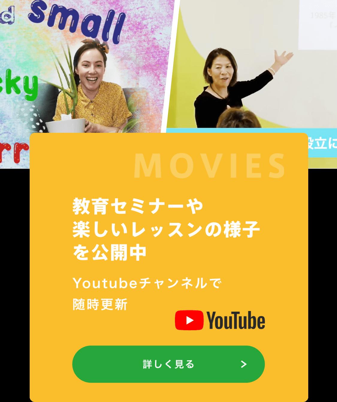 YouTubeチャンネルへのご案内