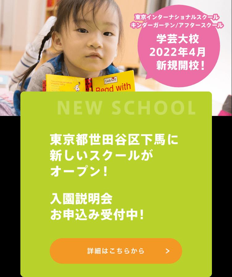 学芸大校 2022年4月 新規開講